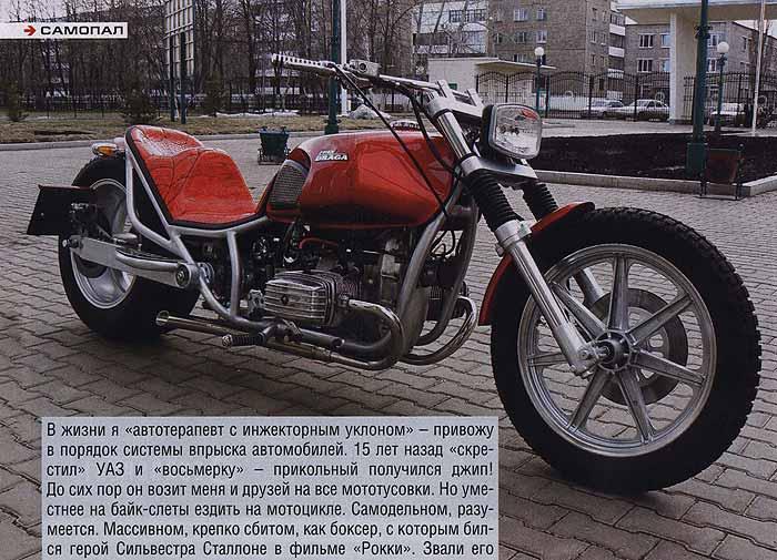 Тюнинг мотоцикла Днепр.  Марат Т…