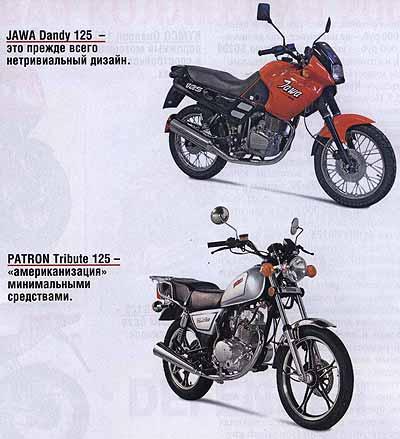 Больше чем «парта», легкие дорожные мотоциклы 125-200 см3.