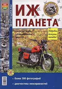 Иж планета-4. инструкция по эксплуатации мотоцикла