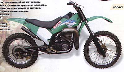 Мотоцикл минск для мотокросса ммвз 3