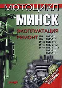 Мотоцикл Минск, эксплуатация и ремонт.