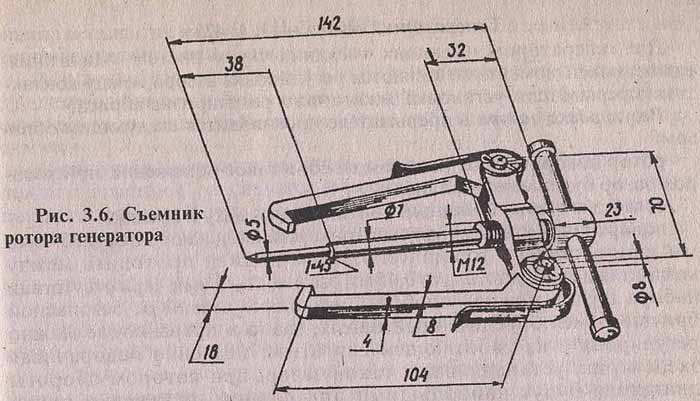 Рис. 3.6. Съемник ротора генератора. Мотоцикл Минск, эксплуатация и ремонт.