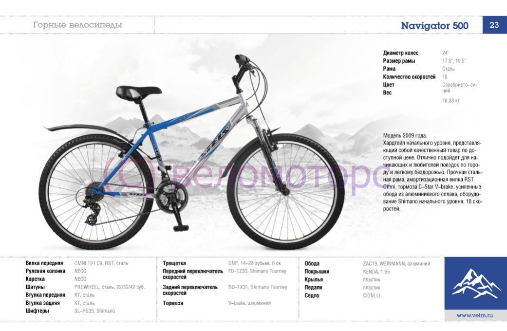 Ремонт велосипеда стелс навигатор 800 своими руками 9